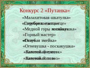 Конкурс 2 «Путанка» «Малахитовая шкатулка» «Голубое копытце» «Серебряное копы