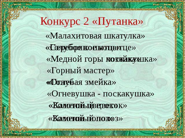 Конкурс 2 «Путанка» «Малахитовая шкатулка» «Голубое копытце» «Серебряное копы...