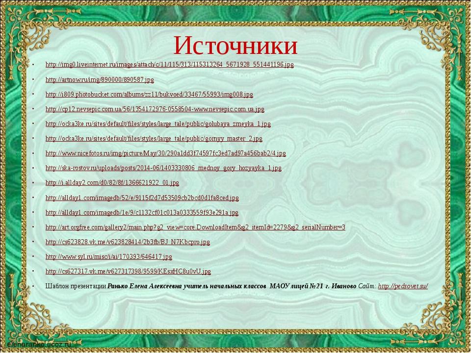 http://img0.liveinternet.ru/images/attach/c/11/115/313/115313264_5671928_5514...
