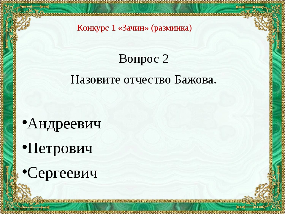 Вопрос 2 Назовите отчество Бажова. Андреевич Петрович Сергеевич Конкурс 1 «За...