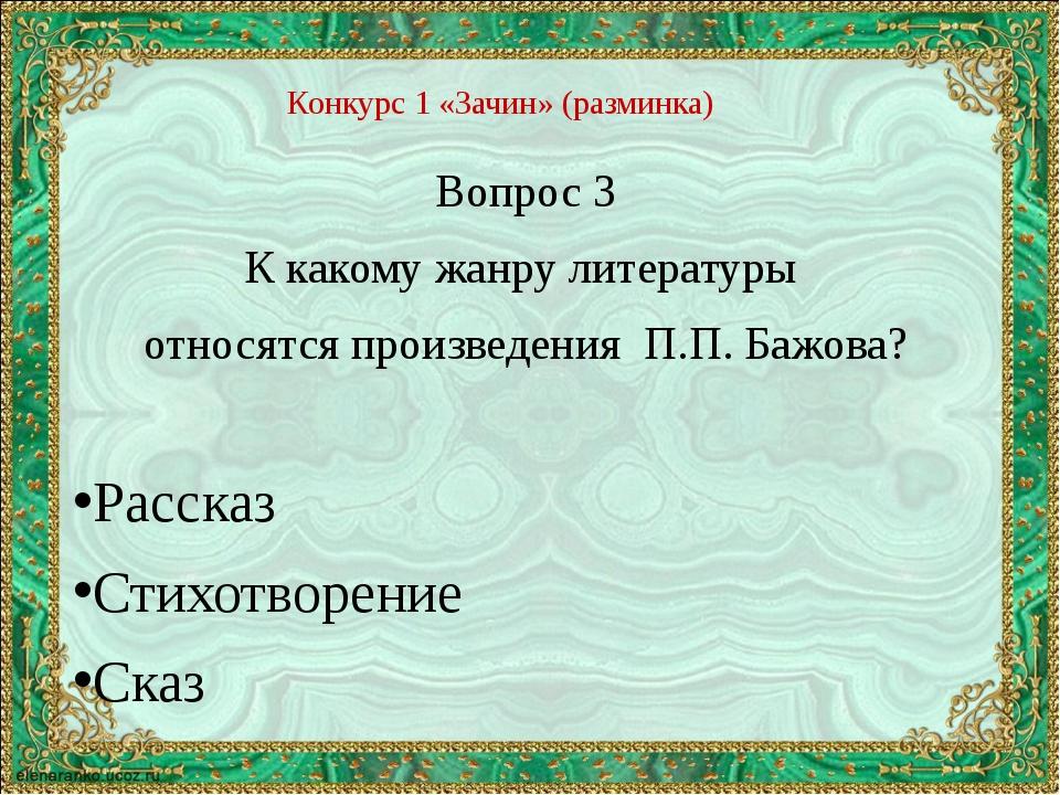 Конкурс 1 «Зачин» (разминка) Вопрос 3 К какому жанру литературы относятся про...