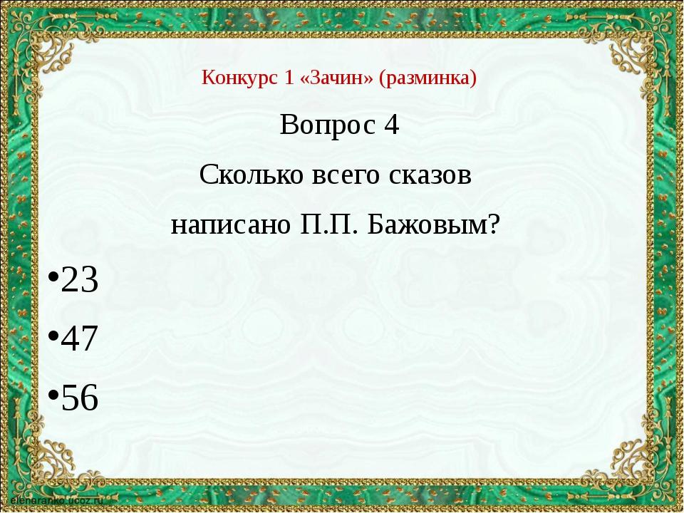 Конкурс 1 «Зачин» (разминка) Вопрос 4 Сколько всего сказов написано П.П. Бажо...