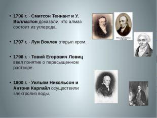 1796 г.- Смитсон Теннант и У. Волластон доказали, что алмаз состоит из угле