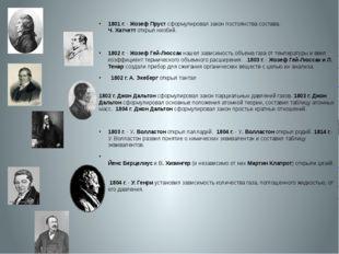 1801 г.- Жозеф Пруст сформулировал закон постоянства состава. Ч. Хатчетт от