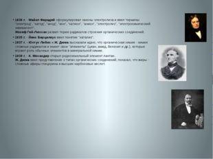 """1834 г.- Майкл Фарадей сформулировал законы электролиза и ввел термины """"эле"""