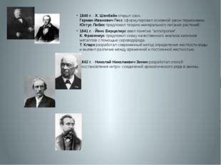 1840 г.- Х. Шенбейн открыл озон. Герман Иванович Гесс сформулировал основн