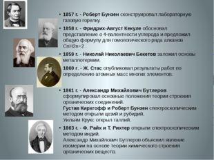 1857 г.- Роберт Бунзен сконструировал лабораторную газовую горелку. 1858 г.
