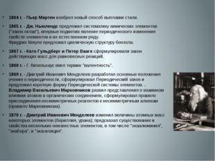 1864 г.- Пьер Мартен изобрел новый способ выплавки стали. 1865 г.- Дж. Нью