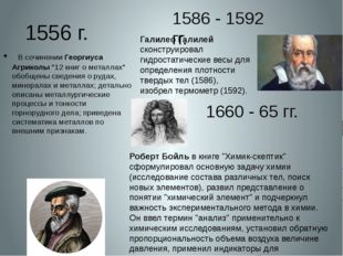 """1556г.  В сочинении Георгиуса Агриколы """"12 книг о металлах"""" обобщены сведе"""