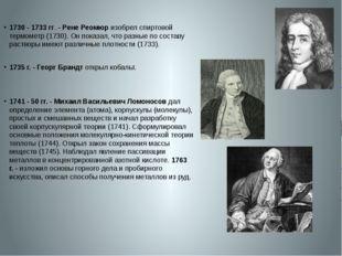 1730 - 1733 гг. - Рене Реомюр изобрел спиртовой термометр (1730). Он показал