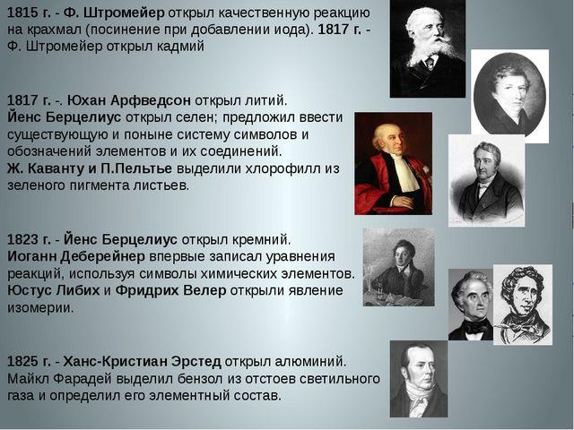 1815 г.- Ф. Штромейер открыл качественную реакцию на крахмал (посинение при...