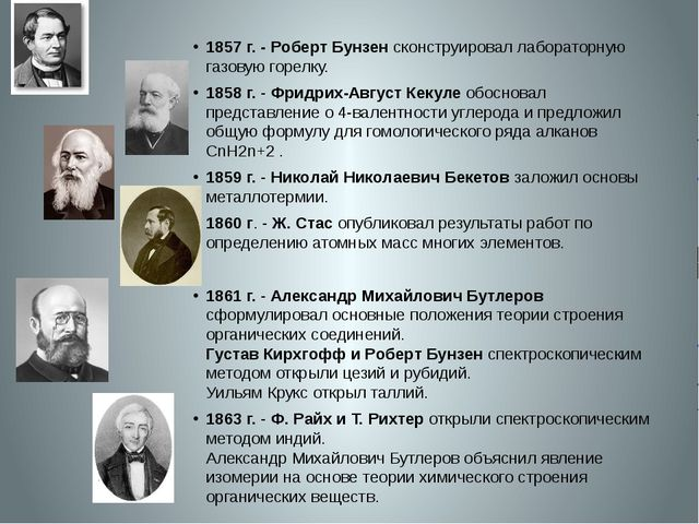1857 г.- Роберт Бунзен сконструировал лабораторную газовую горелку. 1858 г....