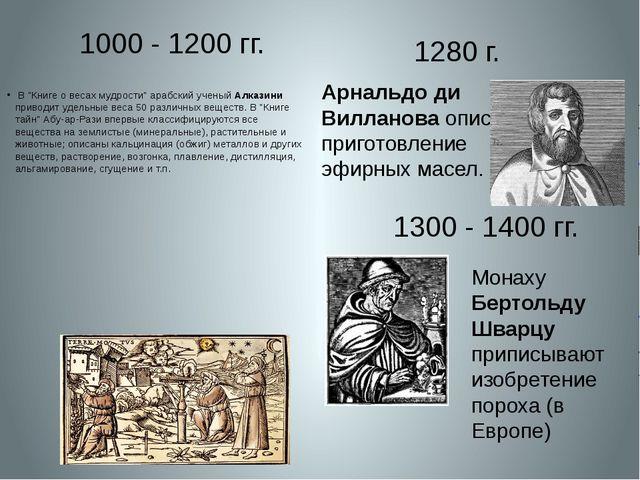 """1000 - 1200 гг. В """"Книге о весах мудрости"""" арабский ученый Алказини приводи..."""