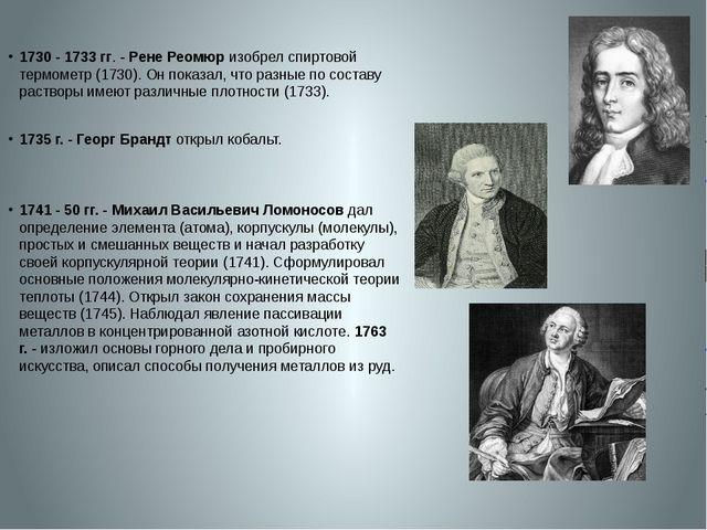 1730 - 1733 гг. - Рене Реомюр изобрел спиртовой термометр (1730). Он показал...