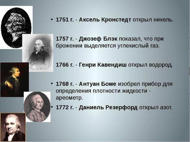 1751 г.- Аксель Кронстедт открыл никель. 1757 г.- Джозеф Блэк показал, что...