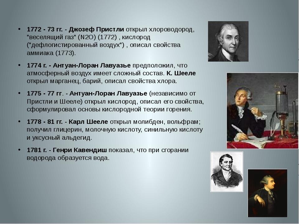 "1772 - 73 гг.- Джозеф Пристли открыл хлороводород, ""веселящий газ"" (N2O) (1..."