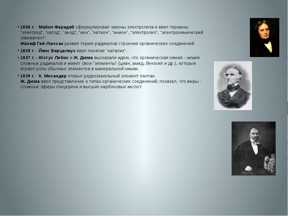 """1834 г.- Майкл Фарадей сформулировал законы электролиза и ввел термины """"эле..."""