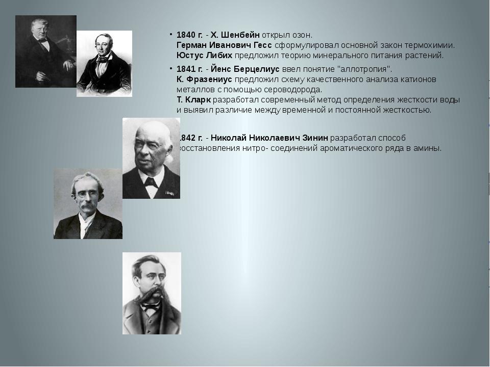 1840 г.- Х. Шенбейн открыл озон. Герман Иванович Гесс сформулировал основн...