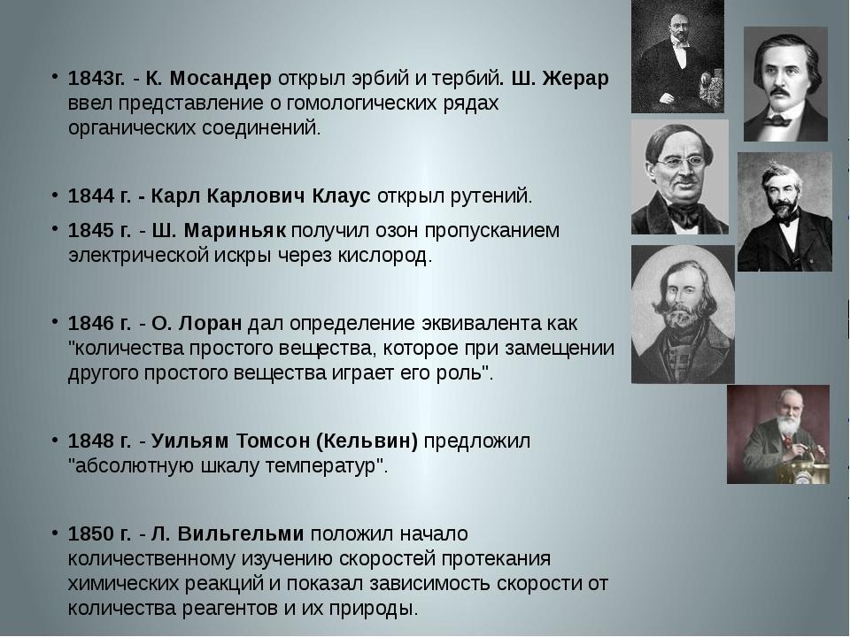 1843г.- К. Мосандер открыл эрбий и тербий. Ш. Жерар ввел представление о го...