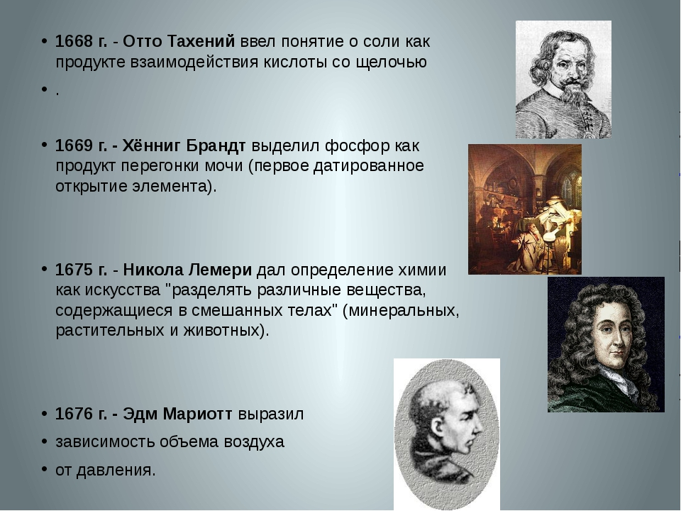 1668 г.- Отто Тахений ввел понятие о соли как продукте взаимодействия кисло...