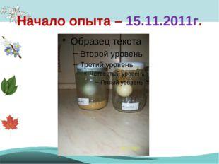 Начало опыта – 15.11.2011г.