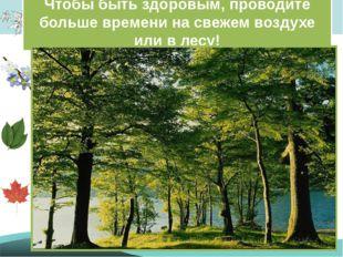 Чтобы быть здоровым, проводите больше времени на свежем воздухе или в лесу!