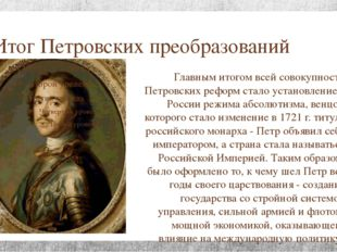Итог Петровских преобразований Главным итогом всей совокупности Петровских ре