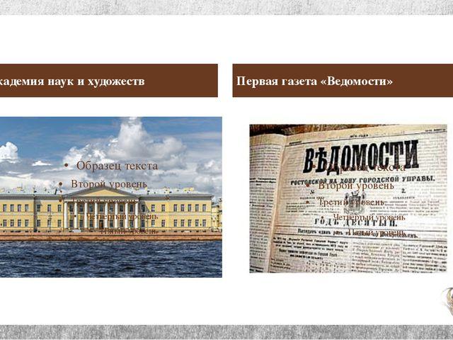 Академия наук и художеств Первая газета «Ведомости»