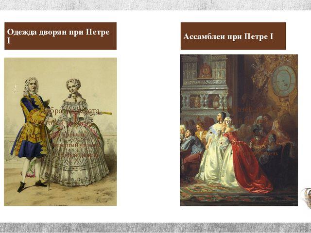 Одежда дворян при Петре I Ассамблеи при Петре I