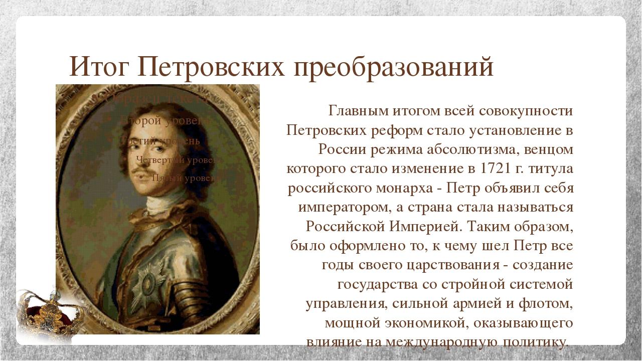 Итог Петровских преобразований Главным итогом всей совокупности Петровских ре...