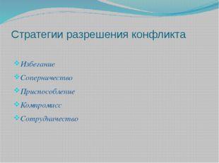 Стратегии разрешения конфликта Избегание Соперничество Приспособление Компром