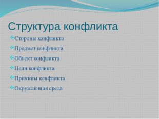 Структура конфликта Стороны конфликта Предмет конфликта Объект конфликта Цели