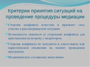 Критерии принятия ситуаций на проведение процедуры медиации Стороны конфликта