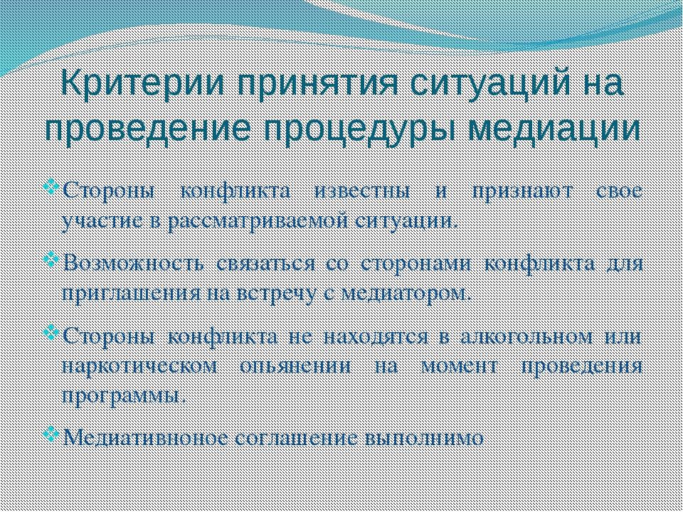 Критерии принятия ситуаций на проведение процедуры медиации Стороны конфликта...