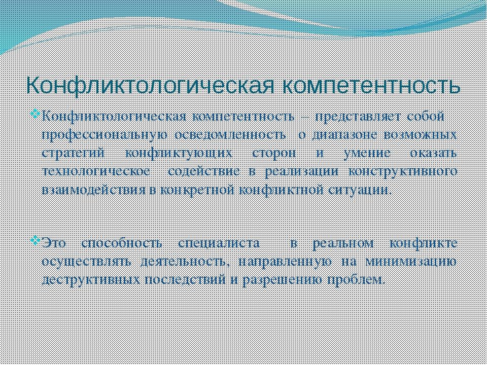 Конфликтологическая компетентность Конфликтологическая компетентность – предс...