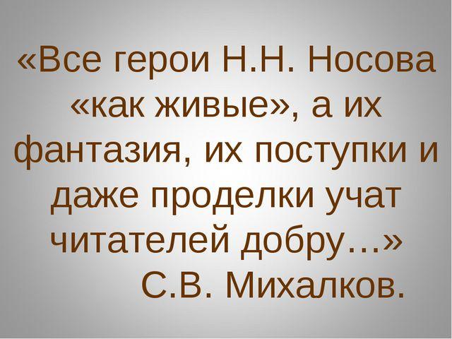 «Все герои Н.Н. Носова «как живые», а их фантазия, их поступки и даже проделк...