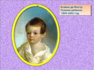 Ксавье де Местр. Пушкин-ребенок. 1800-1802 год.
