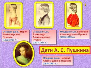 Старшая дочь, Мария Александровна Пушкина (1832-1919 г.) Старший сын, Алексан