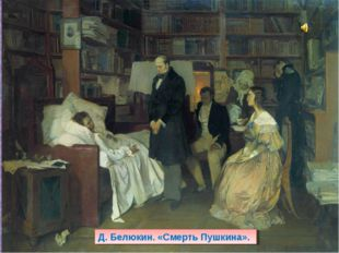 Д. Белюкин. «Смерть Пушкина».