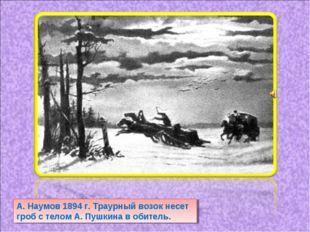 А. Наумов 1894 г. Траурный возок несет гроб с телом А. Пушкина в обитель.
