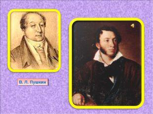 В. Л. Пушкин