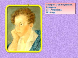 Портрет Саши Пушкина. Акварель С. Г. Чирикова, 1810 год.