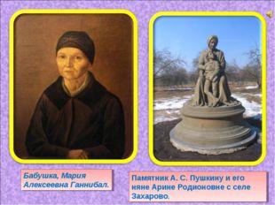 Бабушка, Мария Алексеевна Ганнибал. Памятник А. С. Пушкину и его няне Арине Р