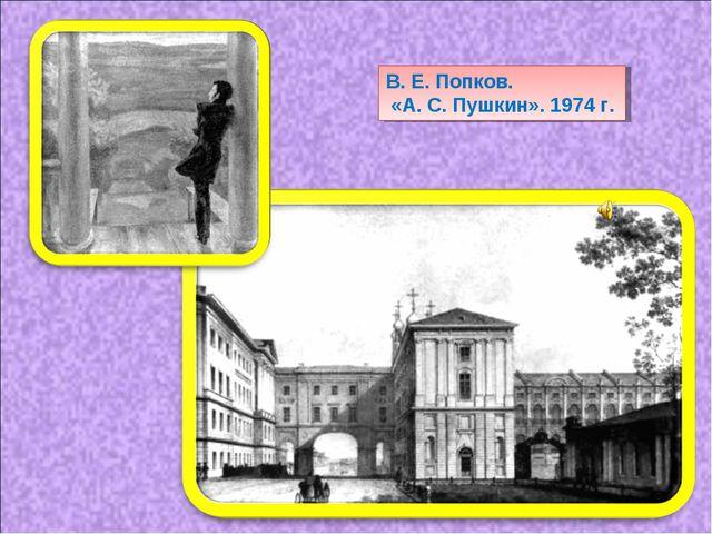 В. Е. Попков. «А. С. Пушкин». 1974 г.