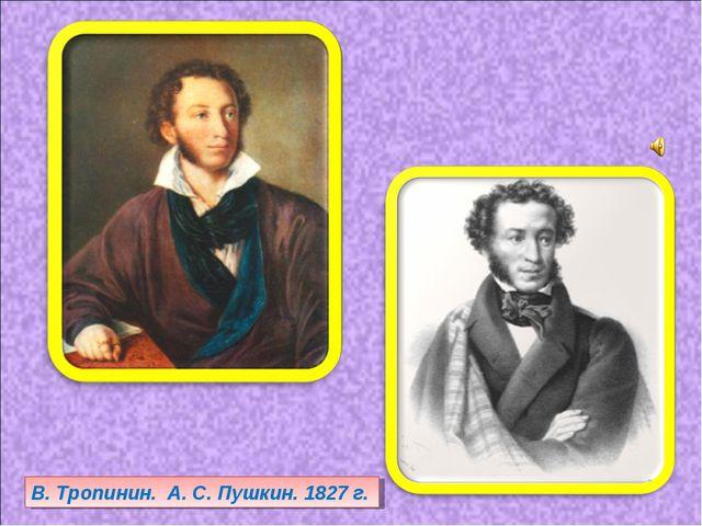 В. Тропинин. А. С. Пушкин. 1827 г.