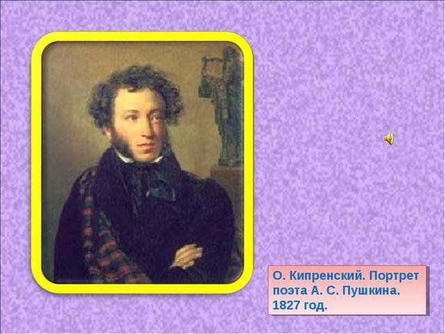 О. Кипренский. Портрет поэта А. С. Пушкина. 1827 год.