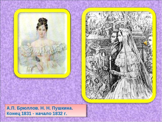 А.П. Брюллов. Н. Н. Пушкина. Конец 1831 - начало 1832 г.