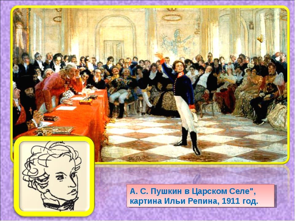 """А. С. Пушкин в Царском Селе"""", картина Ильи Репина, 1911 год."""
