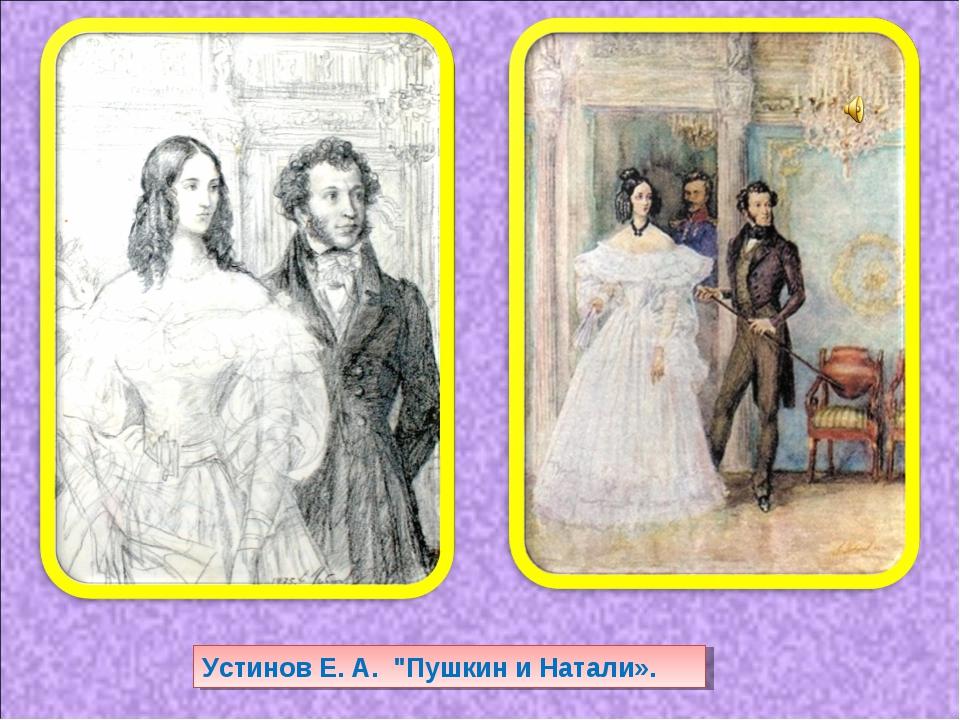 """Устинов Е. А. """"Пушкин и Натали»."""