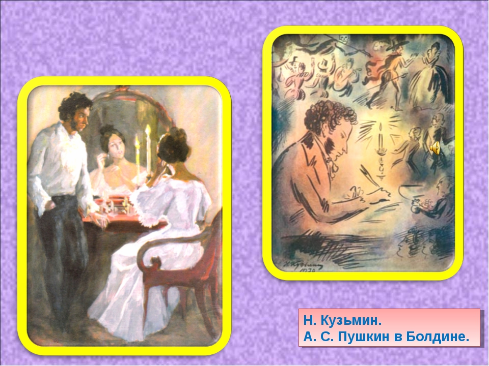 Н. Кузьмин. А. С. Пушкин в Болдине.